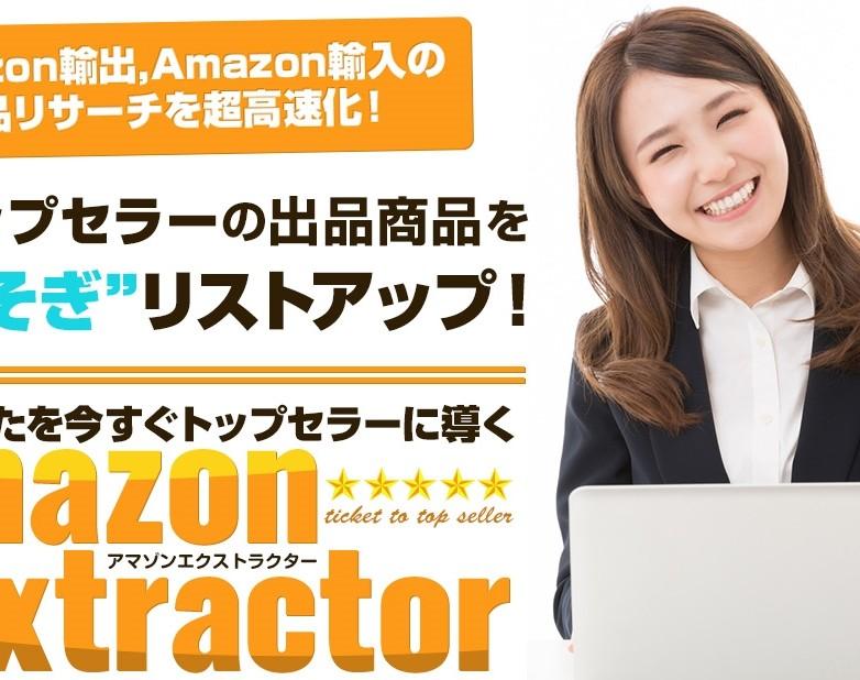 amazon extractor