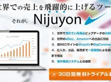 Nijuyon