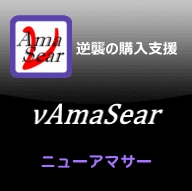 amasear